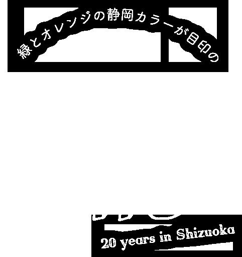 緑とオレンジの静岡カラーが目印の『犬の専門店Happy Life』20 years in Shizuoka