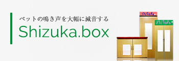 banner_shizuka_box