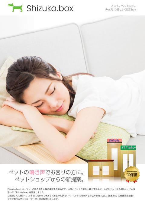 shizuka-box