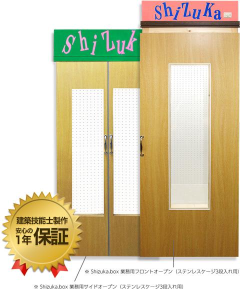 shizuka-box-02